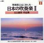 軍楽隊とともに歩んだ 日本の吹奏楽Ⅱ(通常)(CDA)