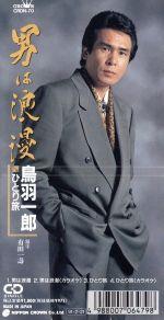 男は浪漫/鳥羽一郎(通常)(CDS)