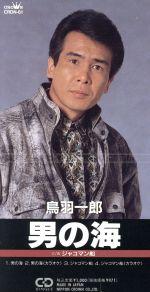 男の海/鳥羽一郎(通常)(CDS)
