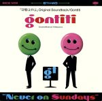 「日曜はダメよ」 オリジナル・サウンドトラック(通常)(CDA)