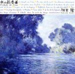 加古 隆:水の前奏曲(通常)(CDA)