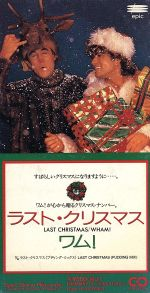 【8cm】ラストクリスマス(通常)(CDS)