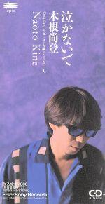 【8cm】泣かないで(通常)(CDS)