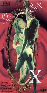 【8cm】Standing Sex(通常)(CDS)