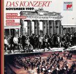 ベートーヴェン:ベルリンの壁解放コンサート1989.11(通常)(CDA)