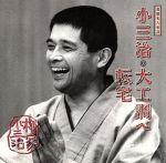柳家小三治 9(通常)(CDA)