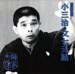 柳家小三治 19(通常)(CDA)