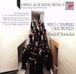 ショスタコーヴィチ:アイネ・クライネ・シンフォニー、室内交響曲(通常)(CDA)