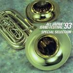 日本の吹奏楽 '93 優秀団体編 第41(通常)(CDA)
