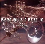 吹奏楽ベスト10 Vol.9 アルフレッド・リード作品集 アルメニアンダンス(通常)(CDA)
