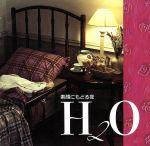 H2O セレクション 素顔にもどる夜(通常)(CDA)
