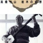 岩木の幻想(通常)(CDA)
