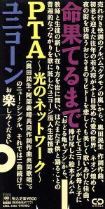 【8cm】命果てるまで(通常)(CDS)