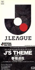 【8cm】J'S THEME(通常)(CDS)