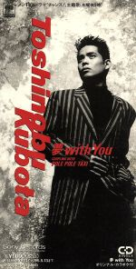【8cm】夢 with you(通常)(CDS)