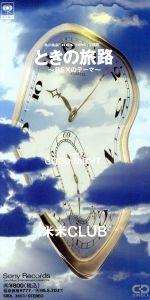 ときの旅路~REXのテーマ~(通常)(CDS)