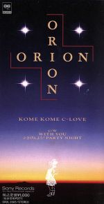 ORION(通常)(CDS)