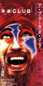【8cm】アブラカダブラ(通常)(CDS)