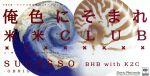 【8cm】俺色にそまれ(通常)(CDS)