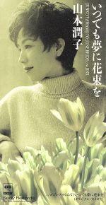 【8cm】いつでも夢に花束を(通常)(CDS)