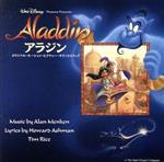 「アラジン」オリジナル・サウンドトラック 日本語版(通常)(CDA)