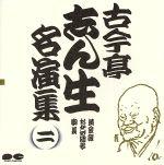 古今亭志ん生名演集 2(通常)(CDA)
