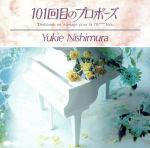 101回目のプロポーズ(オリジナル・サウンドトラック)(通常)(CDA)
