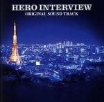 ヒーローインタビュー オリジナル・サウンドトラック(通常)(CDA)