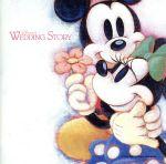 ディズニー・ウェディング・ストーリー(通常)(CDA)