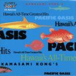 パシフィック・オアシス~ハワイズ・オール・タイム・グレイテスト・ヒッツ(通常)(CDA)