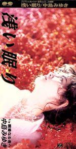 【8cm】浅い眠り/親愛なる者へ(通常)(CDS)