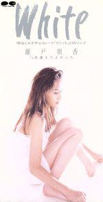 White/瀬戸朝香(通常)(CDS)