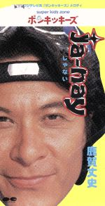【8cm】Ja-Nay(通常)(CDS)
