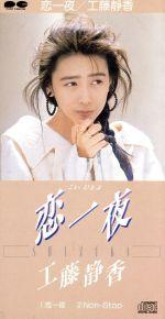 【8cm】恋一夜(通常)(CDS)