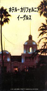 【8cm】ホテル・カリフォルニア(通常)(CDS)