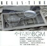 やすらぎのBGM -RELAX TIME-(通常)(CDA)