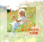 えいごのうた大全集~ABCのうた他~(通常)(CDA)