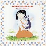 ユンカース・カム・ヒア オリジナル・サウンドトラック(通常)(CDA)