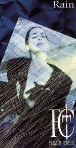 【8cm】Rain(通常)(CDS)