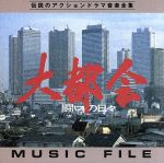 大都会-闘いの日々-ミュージックファイル(通常)(CDA)