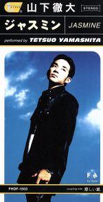 【8cm】ジャスミン(通常)(CDS)