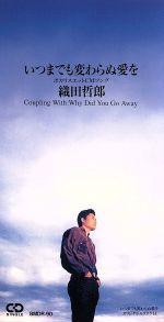 【8cm】いつまでも変わらぬ愛を/Why Did You Go Away(通常)(CDS)