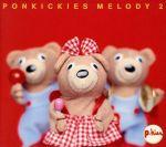 ポンキッキーズ・メロディ 2(通常)(CDA)