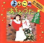 みくおねえさんとうたってあそぼう!よいこのあそびうた たのしいクリスマス(通常)(CDA)