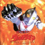 「帰ってきたウルトラマン」ミュージックファイル《円谷プロ BGMコレクション》(通常)(CDA)