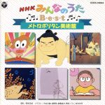 NHKみんなのうた ベスト メトロポリタン美術館・小さな木の実(通常)(CDA)