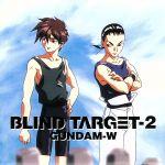 新機動戦記ガンダムW BLIND TARGET 2(通常)(CDA)