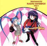 「天地無用!」ラジオJUKEBOXDISC2(通常)(CDA)