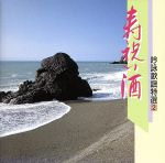 吟詠歌謡特選2~寿祝い酒~(通常)(CDA)