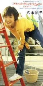 【8cm】MajiでKoiする5秒前(通常)(CDS)